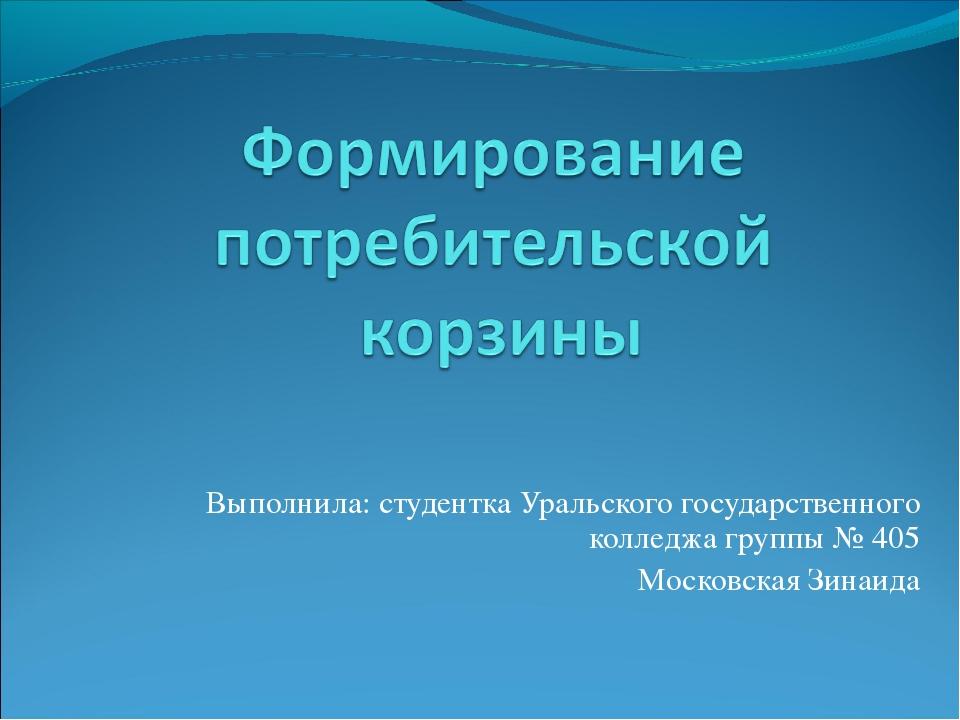 Выполнила: студентка Уральского государственного колледжа группы № 405 Москов...