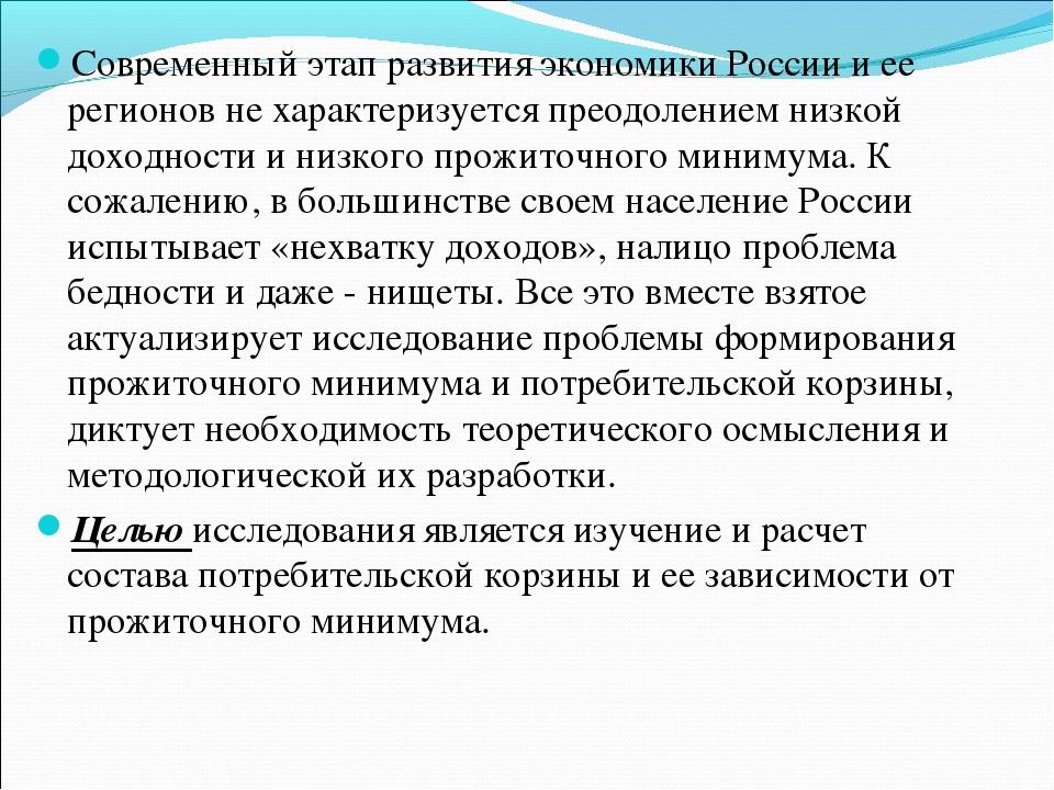 Современный этап развития экономики России и ее регионов не характеризуется п...