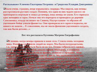 Рассказывают Климова Екатерина Петровна и Гридасова Клавдия Дмитриевна Было о