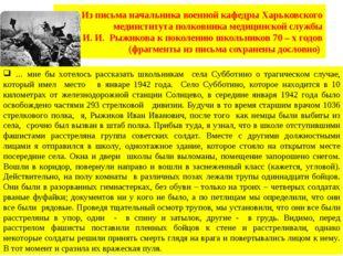 Из письма начальника военной кафедры Харьковского мединститута полковника мед