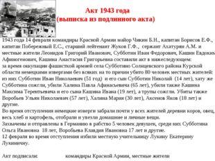 Акт 1943 года (выписка из подлинного акта) 1943 года 14 февраля командиры Кра