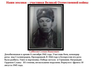 Наши земляки – участники Великой Отечественной войны Субботин Степан Яковлеви