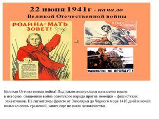 Великая Отечественная война! Под таким волнующим названием вошла в историю св