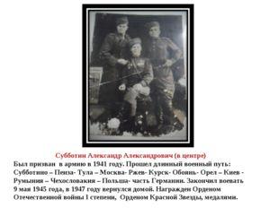 Субботин Александр Александрович (в центре) Был призван в армию в 1941 году.