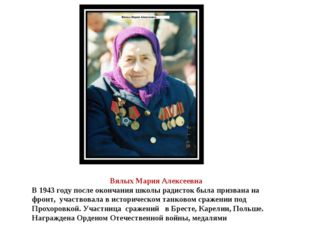 Вялых Мария Алексеевна В 1943 году после окончания школы радисток была призва