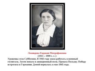 Леонидова Евдокия Митрофановна (1911 – 1999 г. г. ) Уроженка села Субботино.