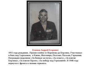 Климов Андрей Егорович 1911 года рождения . Прошел войну от Воронежа до Берли