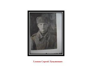 Хлопов Сергей Лукьянович