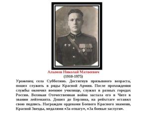 (1910-1975) Алымов Николай Матвеевич (1910-1975) Уроженец села Субботино. Дос