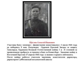 Щеглов Алексей Иванович Участник боев с немецко – фашисткими захватчиками с 3