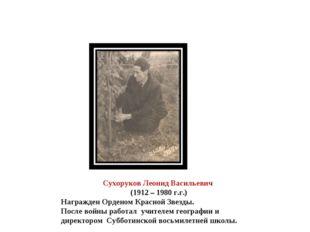 Сухоруков Леонид Васильевич (1912 – 1980 г.г.) Награжден Орденом Красной Звез