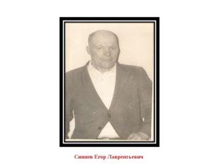 Синяев Егор Лаврентьевич