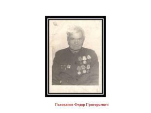 Голованов Федор Григорьевич