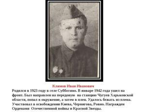 Климов Иван Иванович Родился в 1923 году в селе Субботино. В январе 1942 года