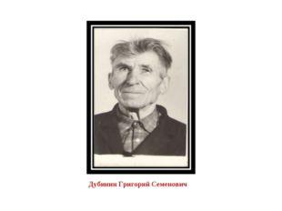 Дубинин Григорий Семенович