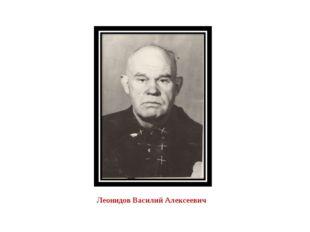 Леонидов Василий Алексеевич