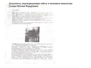 Документы, подтверждающие гибель в немецком концлагере Халина Матвея Федоровича
