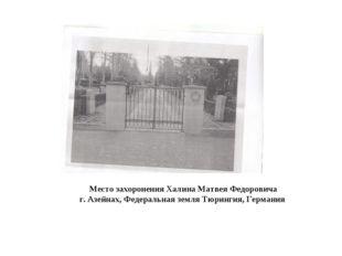Место захоронения Халина Матвея Федоровича г. Азейнах, Федеральная земля Тюри