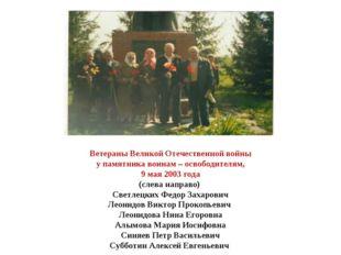 Ветераны Великой Отечественной войны у памятника воинам – освободителям, 9 ма
