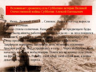 Вспоминает уроженец села Субботино ветеран Великой Отечественной войны Суббот