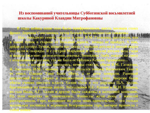 Из воспоминаний учительницы Субботинской восьмилетней школы Какуриной Клавди...