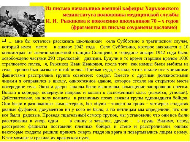 Из письма начальника военной кафедры Харьковского мединститута полковника мед...