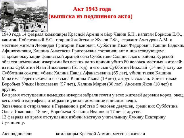 Акт 1943 года (выписка из подлинного акта) 1943 года 14 февраля командиры Кра...
