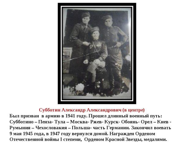 Субботин Александр Александрович (в центре) Был призван в армию в 1941 году....