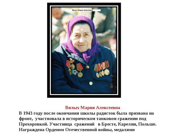 Вялых Мария Алексеевна В 1943 году после окончания школы радисток была призва...