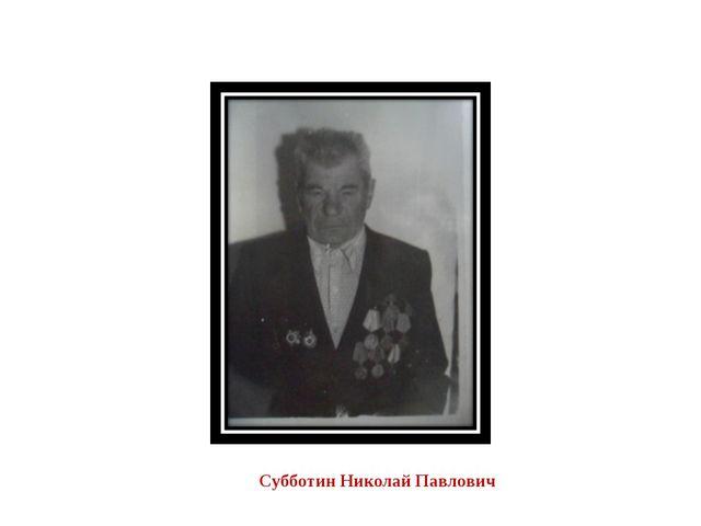 Субботин Николай Павлович