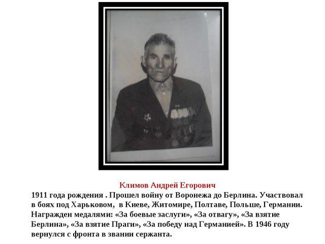Климов Андрей Егорович 1911 года рождения . Прошел войну от Воронежа до Берли...