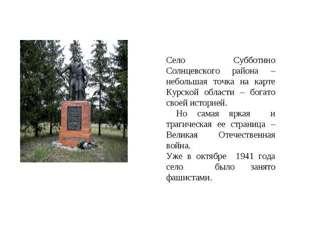 Село Субботино Солнцевского района – небольшая точка на карте Курской области...