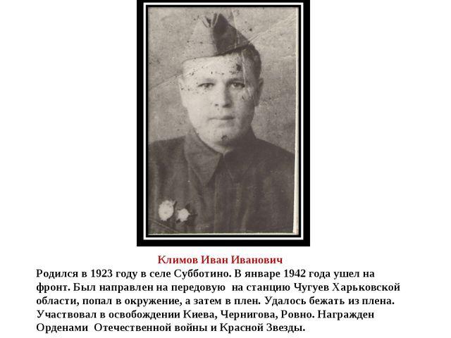 Климов Иван Иванович Родился в 1923 году в селе Субботино. В январе 1942 года...