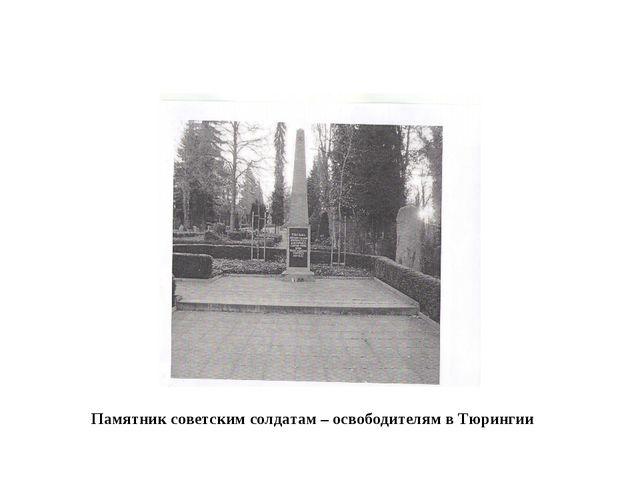 Памятник советским солдатам – освободителям в Тюрингии
