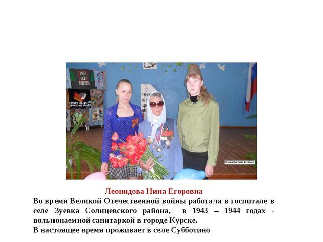 Леонидова Нина Егоровна Во время Великой Отечественной войны работала в госпи...