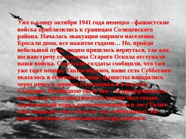 Уже к концу октября 1941 года немецко - фашистские войска приблизились к гра...