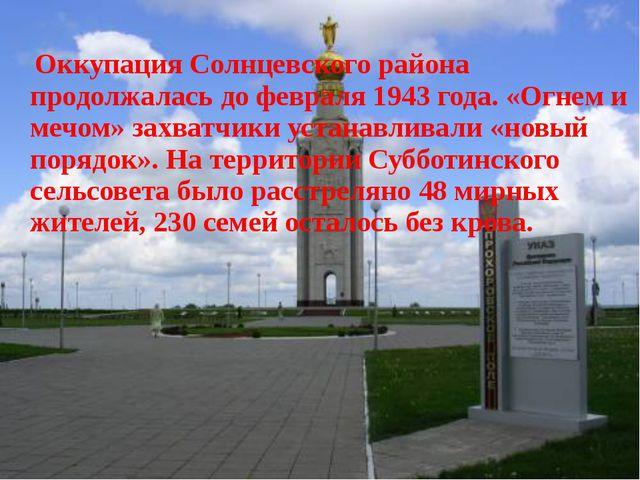 Оккупация Солнцевского района продолжалась до февраля 1943 года. «Огнем и ме...