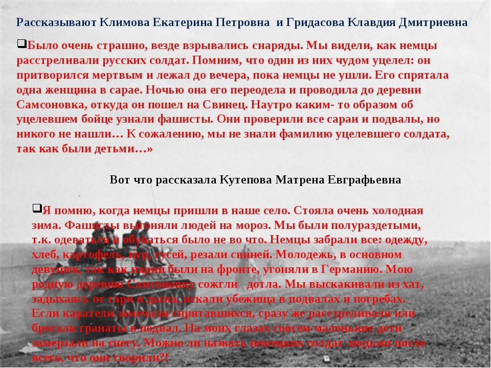 Рассказывают Климова Екатерина Петровна и Гридасова Клавдия Дмитриевна Было о...