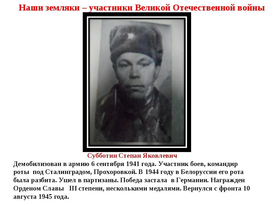 Наши земляки – участники Великой Отечественной войны Субботин Степан Яковлеви...