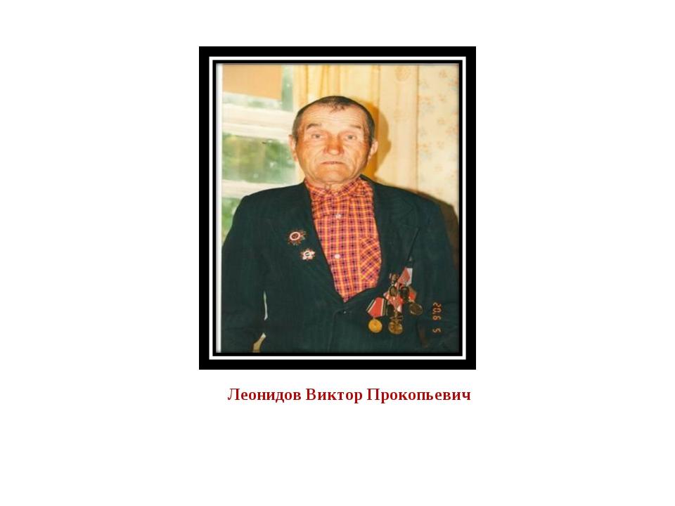 Леонидов Виктор Прокопьевич