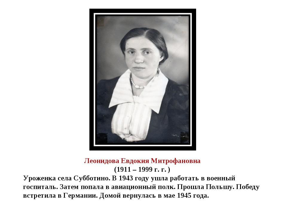 Леонидова Евдокия Митрофановна (1911 – 1999 г. г. ) Уроженка села Субботино....