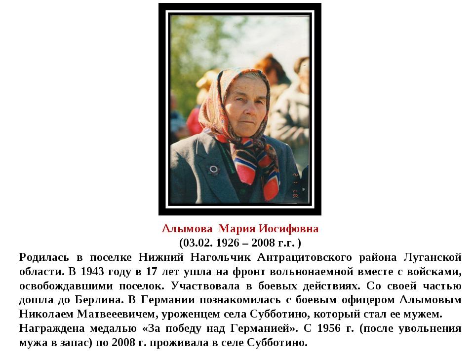 Алымова Мария Иосифовна (03.02. 1926 – 2008 г.г. ) Родилась в поселке Нижний...