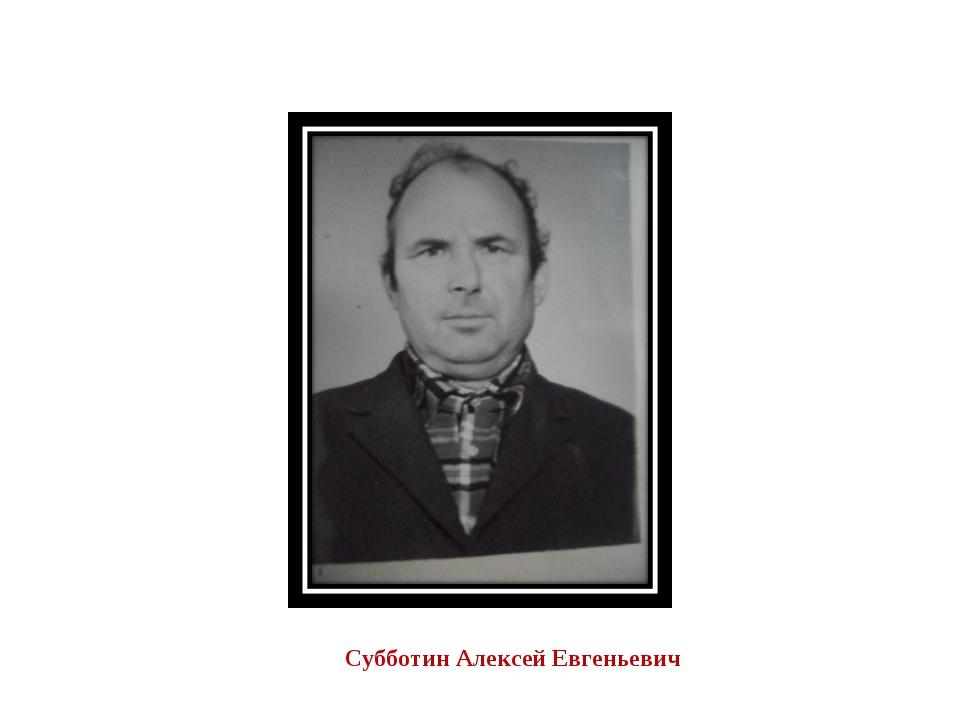 Субботин Алексей Евгеньевич