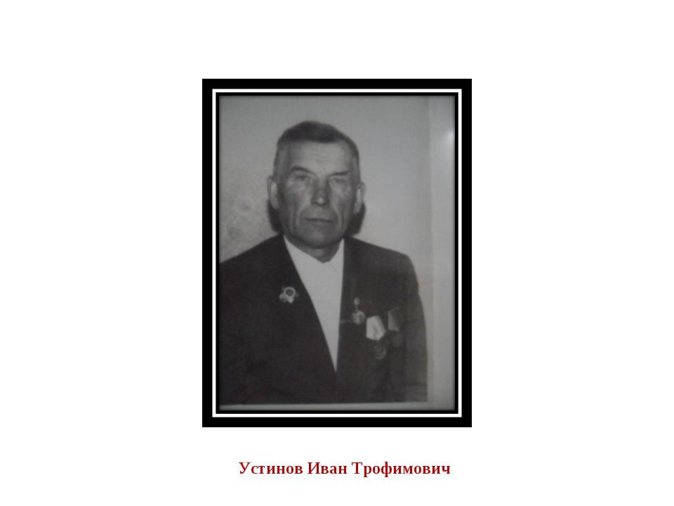 Устинов Иван Трофимович