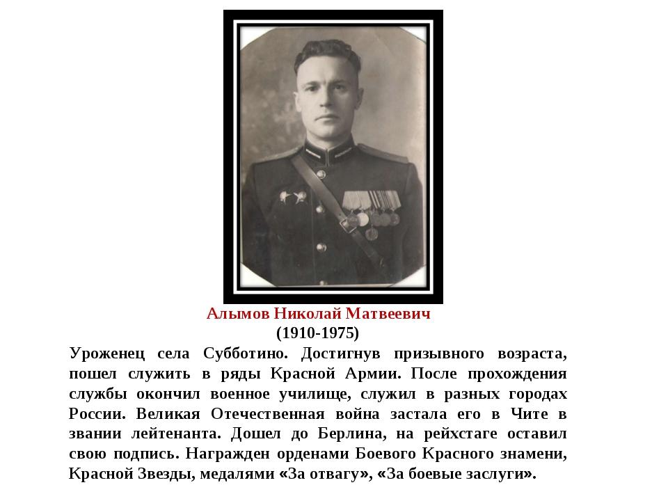 (1910-1975) Алымов Николай Матвеевич (1910-1975) Уроженец села Субботино. Дос...