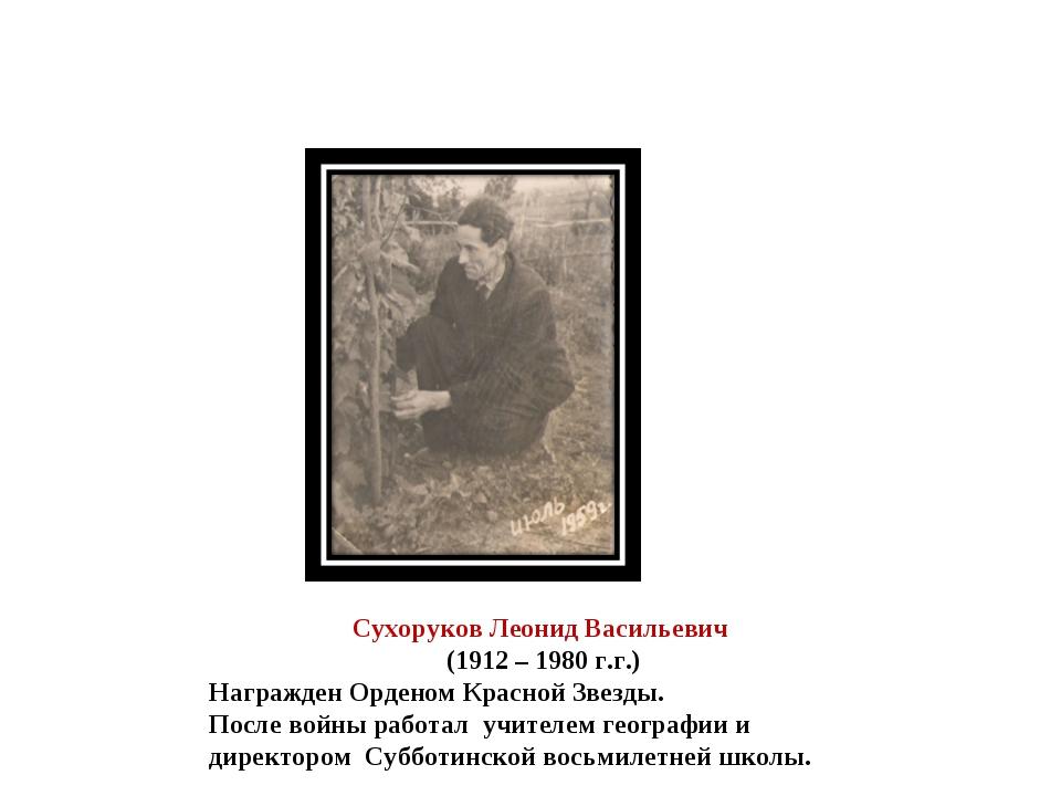 Сухоруков Леонид Васильевич (1912 – 1980 г.г.) Награжден Орденом Красной Звез...