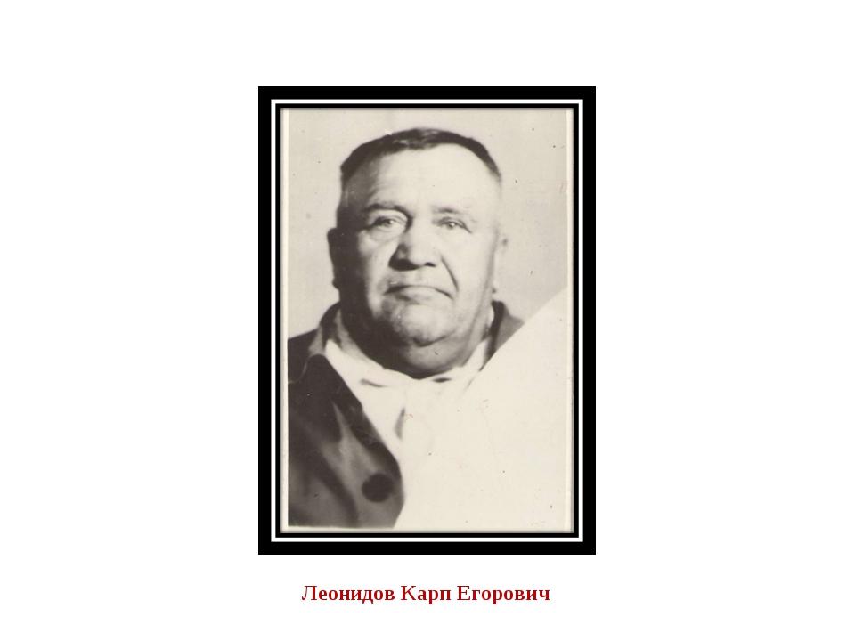 Леонидов Карп Егорович