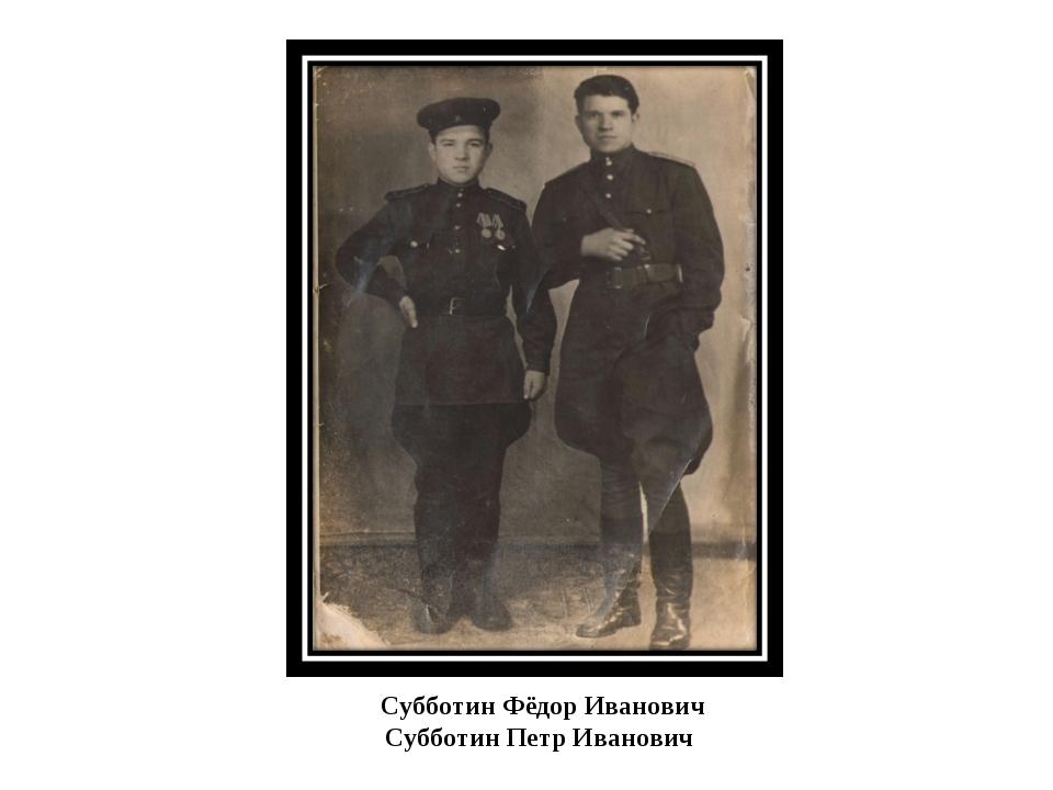 Субботин Фёдор Иванович Субботин Петр Иванович