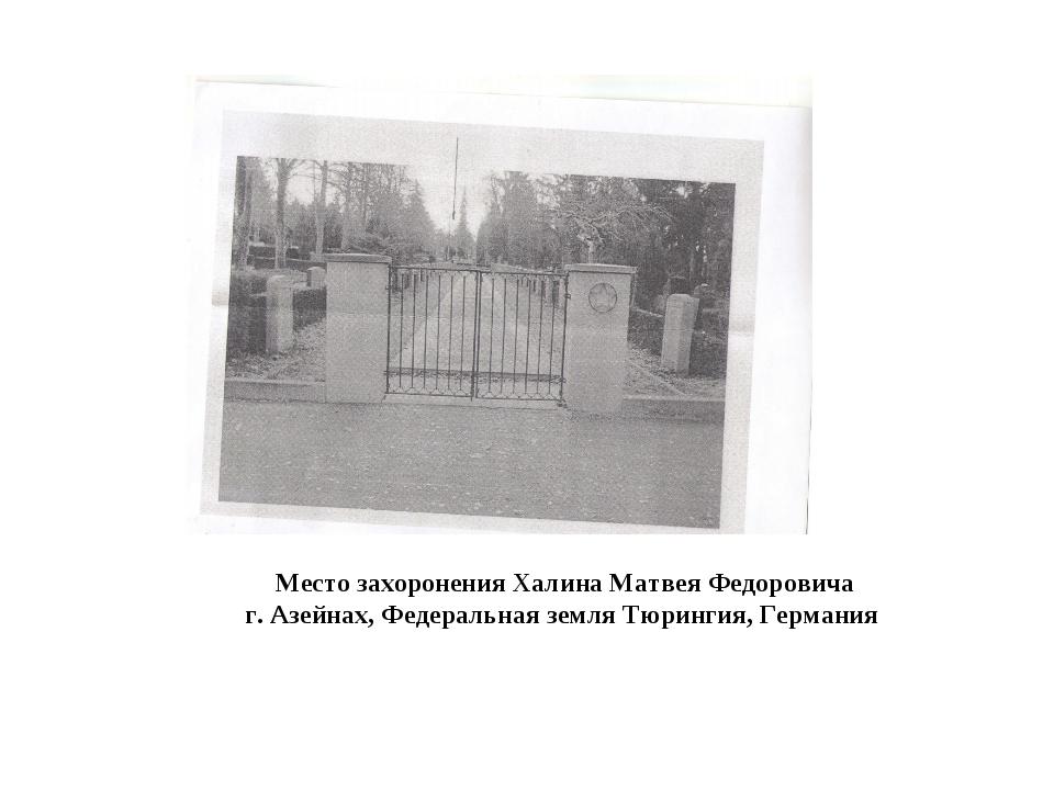 Место захоронения Халина Матвея Федоровича г. Азейнах, Федеральная земля Тюри...