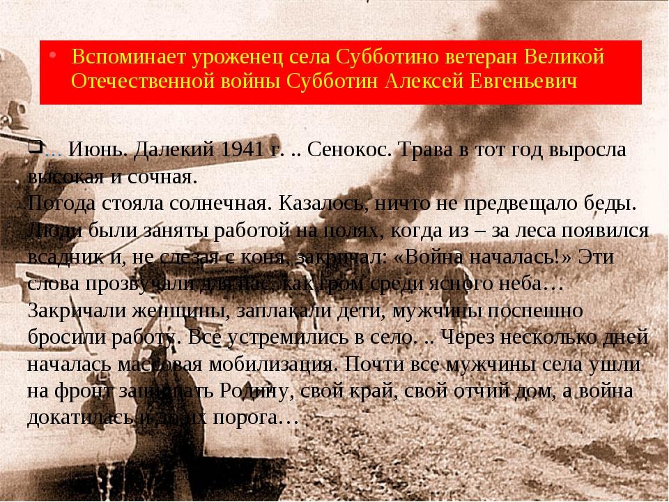 Вспоминает уроженец села Субботино ветеран Великой Отечественной войны Суббот...